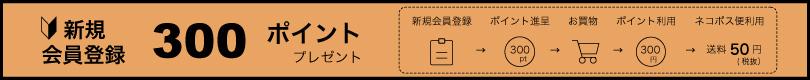 300円ポイントバナー