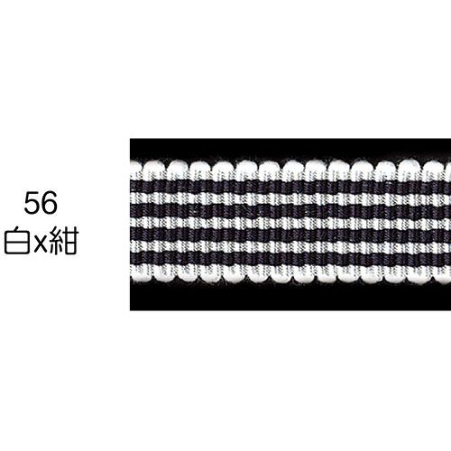 ストライプグログランリボン 56