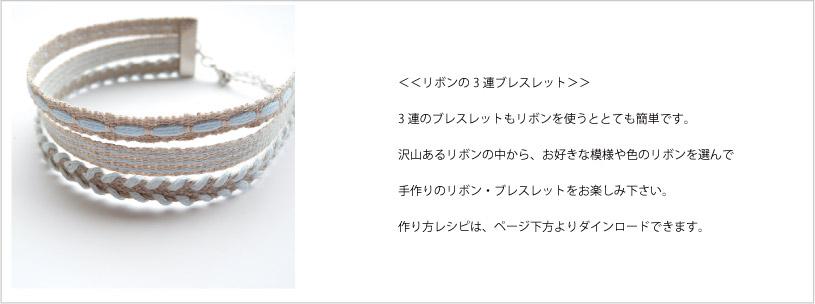 リボンの3連ブレスレット作品例