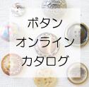 ボタンオンラインカタログ