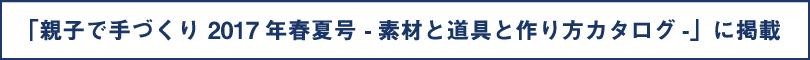「親子で手づくり 2017年春夏号 -素材と道具と作り方カタログ-」掲載