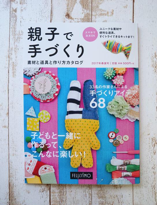 「親子で手づくり 2017年春夏号 -素材と道具と作り方カタログ-」1