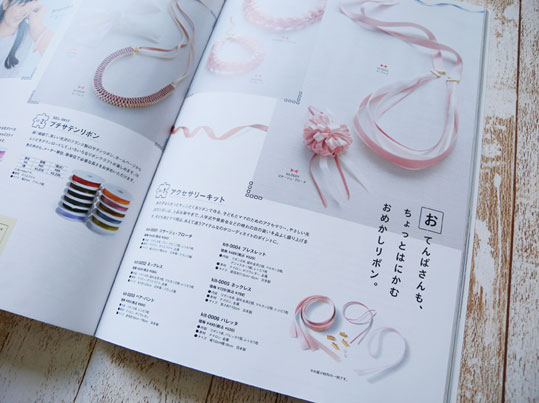 「親子で手づくり 2017年春夏号 -素材と道具と作り方カタログ-」3