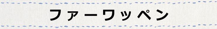 入園入学特集|ファーワッペン