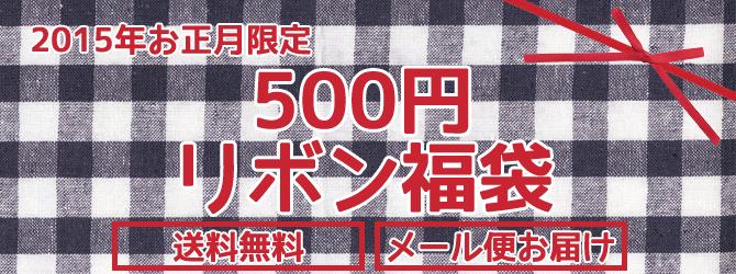 お正月限定リボン500円福袋