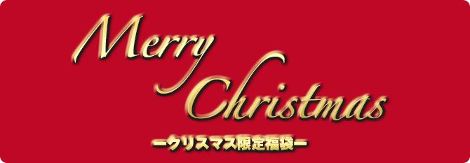クリスマス限定リボン福袋